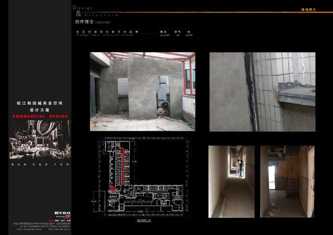 松江韩国城室内设计概念方案